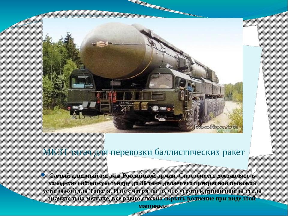 МКЗТ тягач для перевозки баллистических ракет Самый длинный тягач в Российско...