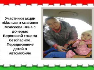 Участники акции «Малыш в машине» Моисеева Нина с дочерью Вероникой тоже за б