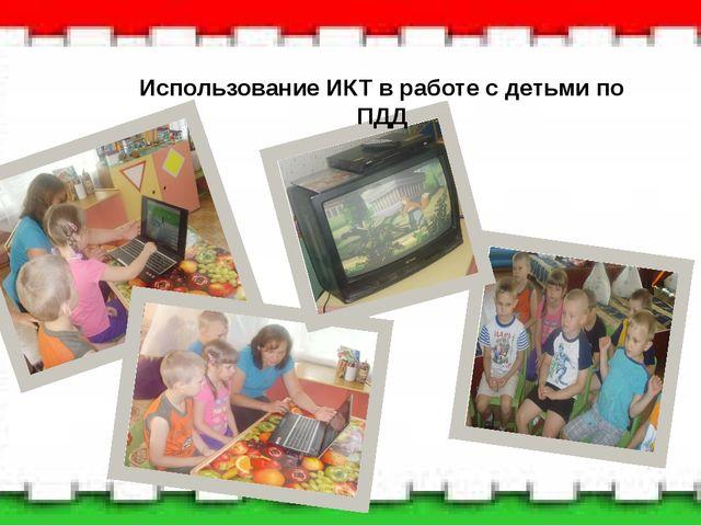 Использование ИКТ в работе с детьми по ПДД