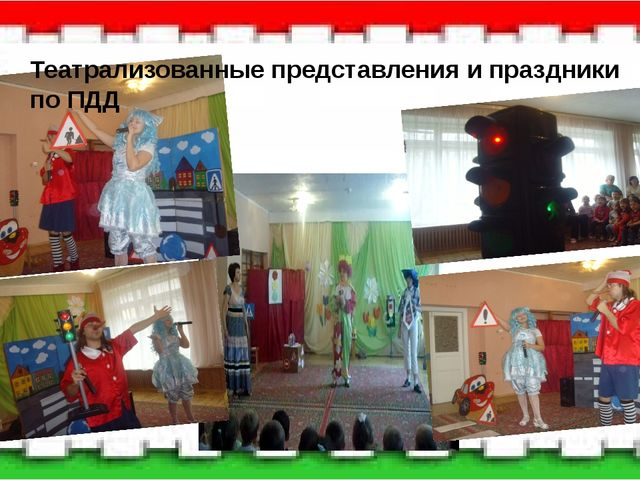 Театрализованные представления и праздники по ПДД