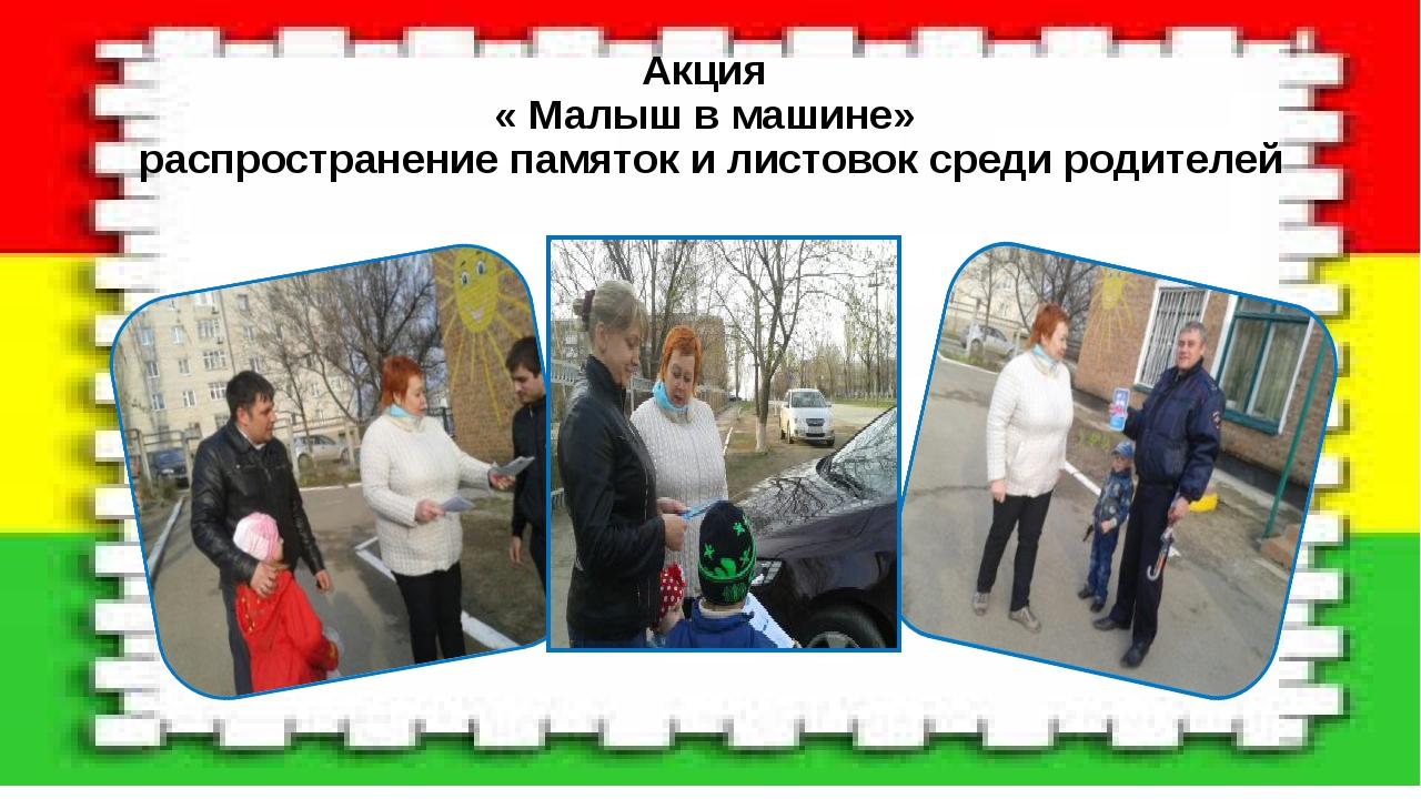 Акция « Малыш в машине» распространение памяток и листовок среди родителей