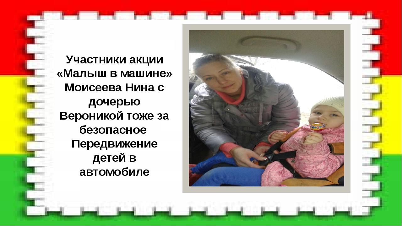 Участники акции «Малыш в машине» Моисеева Нина с дочерью Вероникой тоже за б...