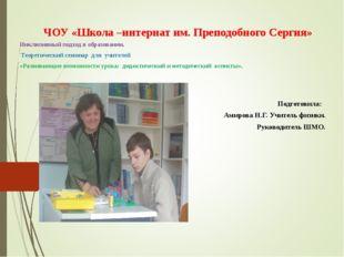 ЧОУ «Школа –интернат им. Преподобного Сергия» Инклюзивный подход в образован