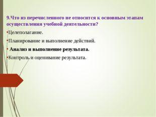 9.Что из перечисленного не относится к основным этапам осуществления учебной