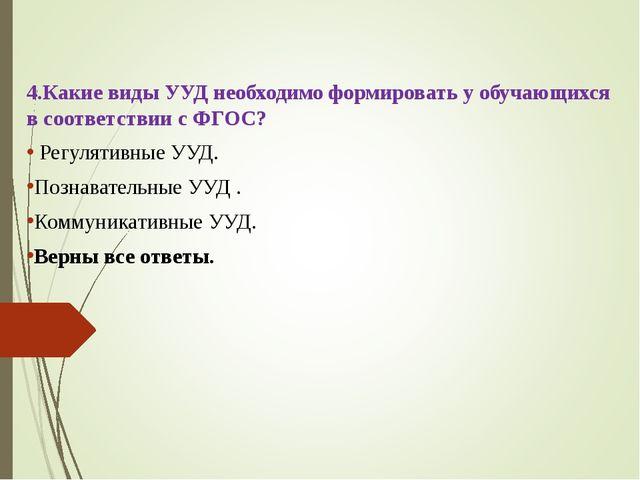 4.Какие виды УУД необходимо формировать у обучающихся в соответствии с ФГОС?...