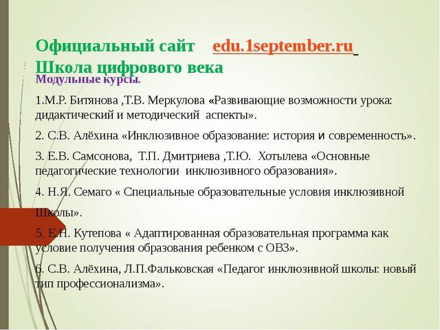 Официальный сайт edu.1september.ru Школа цифрового века Модульные курсы. 1.М...