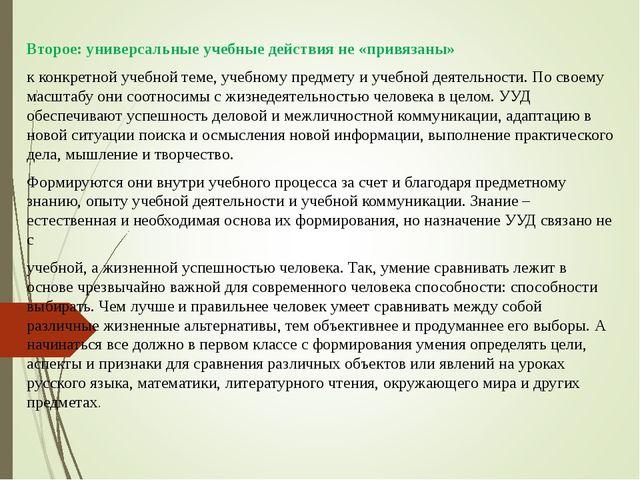 Второе: универсальные учебные действия не «привязаны» к конкретной учебной те...