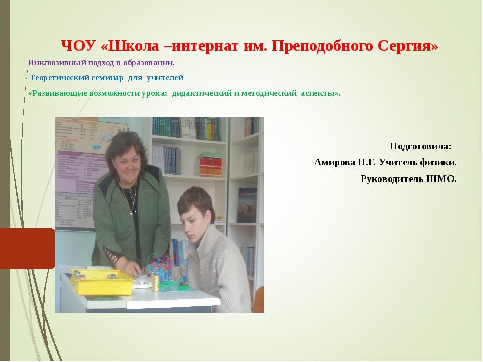 ЧОУ «Школа –интернат им. Преподобного Сергия» Инклюзивный подход в образован...