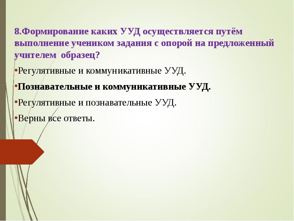 8.Формирование каких УУД осуществляется путём выполнение учеником задания с о...