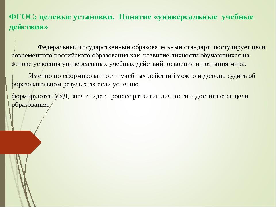 ФГОС: целевые установки. Понятие «универсальные учебные действия» Федеральный...