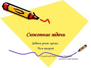 Сюжетные задачи Задача учит лучше, Чем теория Спиридонов Юрий Бадма-Гаряевич,
