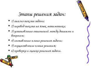 Этапы решения задач: 1) анализ текста задачи; 2) перевод текста на язык мате