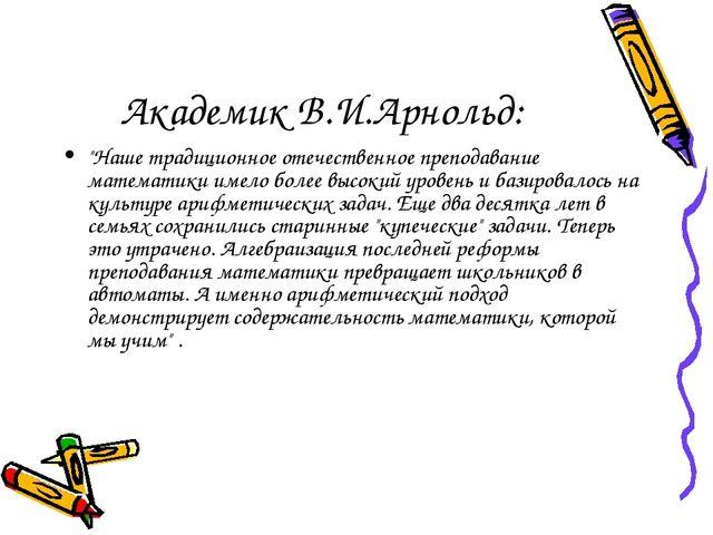 """Академик В.И.Арнольд: """"Наше традиционное отечественное преподавание математик..."""