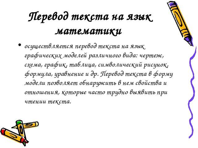 Перевод текста на язык математики осуществляется перевод текста на язык графи...