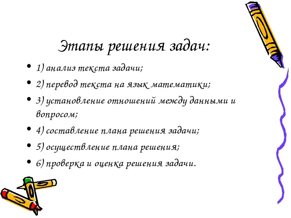Этапы решения задач: 1) анализ текста задачи; 2) перевод текста на язык мате...