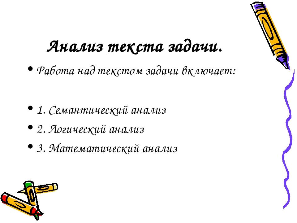 Анализ текста задачи. Работа над текстом задачи включает: 1. Семантический ан...