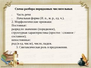 Часть речи Начальная форма (И. п., м. р., ед. ч.). 2. Морфологические признак