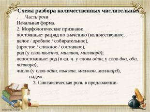 Схема разбора количественных числительных Часть речи Начальная форма. 2. Морф