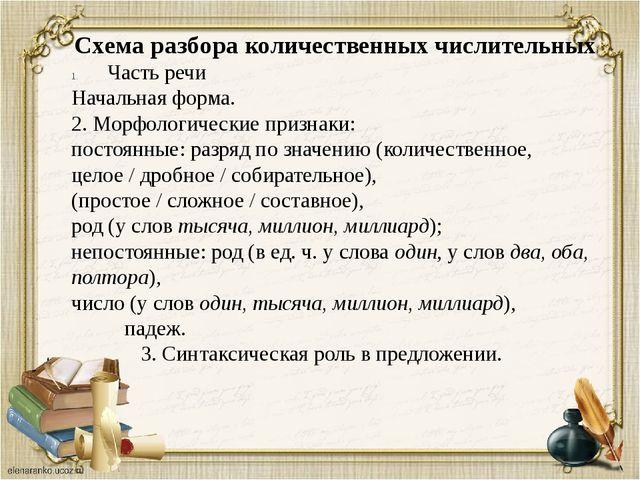 Схема разбора количественных числительных Часть речи Начальная форма. 2. Морф...