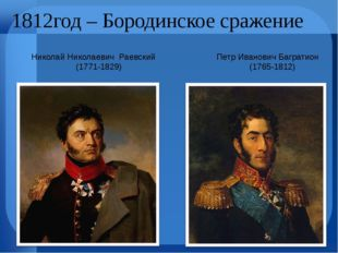 1812год – Бородинское сражение Николай Николаевич Раевский (1771-1829) Петр И