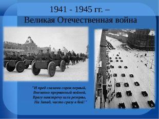 """1941 - 1945 гг. – Великая Отечественная война """"И пред глазами сорок первый, В"""