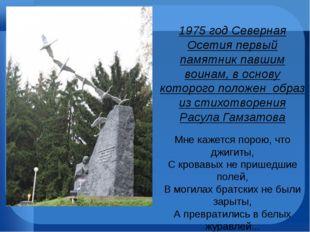 1975 год Северная Осетия первый памятник павшим воинам, в основу которого по