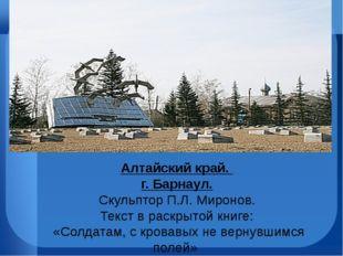 Алтайский край. г. Барнаул. Скульптор П.Л. Миронов. Текст в раскрытой книге: