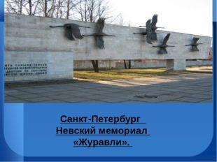 Санкт-Петербург Невский мемориал «Журавли».