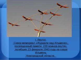 г. Якутск Сквер-мемориал «Журавли над Ильмене», посвященный памяти 220 воино