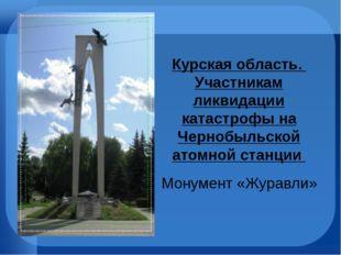 Курская область. Участникам ликвидации катастрофы на Чернобыльской атомной с
