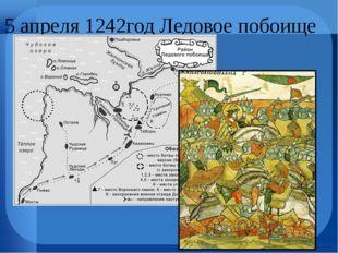 5 апреля 1242год Ледовое побоище