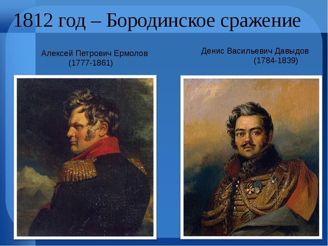 1812 год – Бородинское сражение Алексей Петрович Ермолов (1777-1861) Денис В...