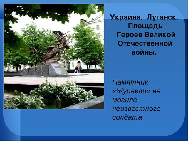 Украина. Луганск. Площадь Героев Великой Отечественной войны. Памятник «Жура...