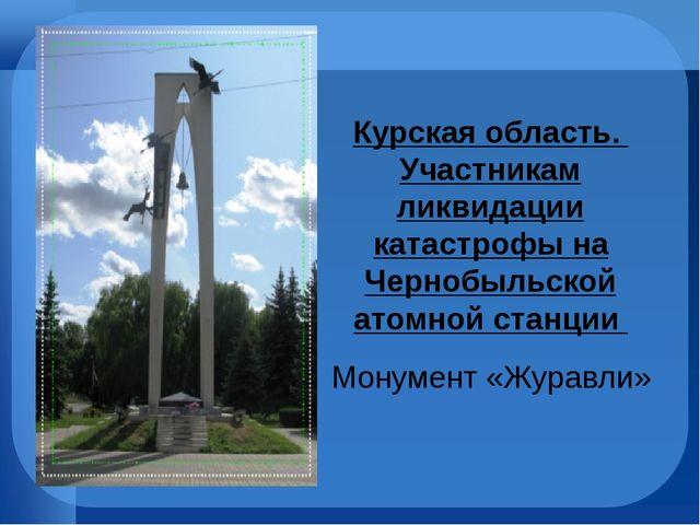 Курская область. Участникам ликвидации катастрофы на Чернобыльской атомной с...