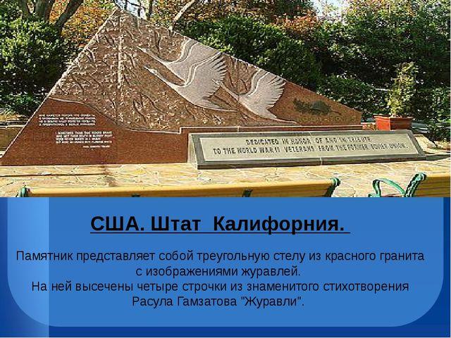 США. Штат Калифорния. Памятник представляет собой треугольную стелу из красн...