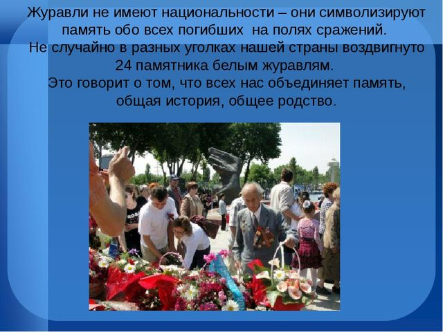 Журавли не имеют национальности – они символизируют память обо всех погибших...