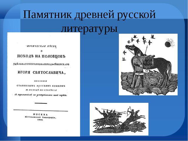 Памятник древней русской литературы