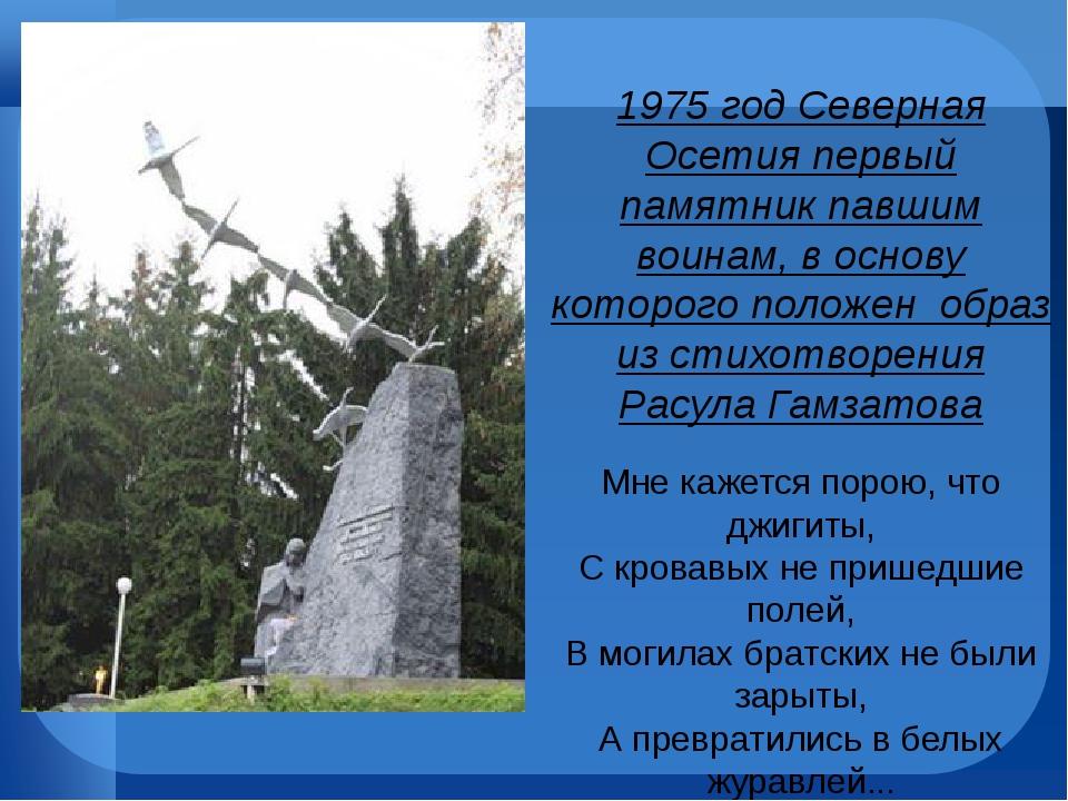 1975 год Северная Осетия первый памятник павшим воинам, в основу которого по...