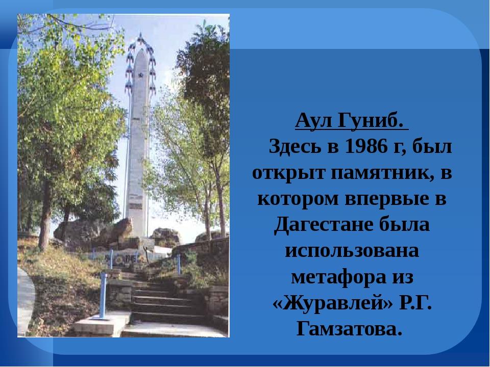 Аул Гуниб. Здесь в 1986 г, был открыт памятник, в котором впервые в Дагестан...