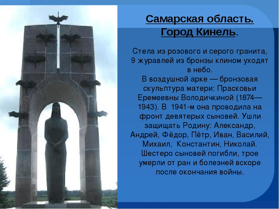 Самарская область. Город Кинель. Стела из розового и серого гранита, 9 журав...