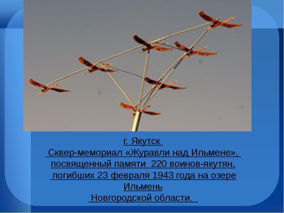 г. Якутск Сквер-мемориал «Журавли над Ильмене», посвященный памяти 220 воино...