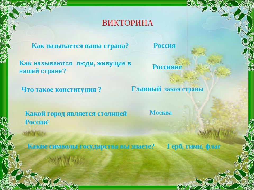 Как называется наша страна? ВИКТОРИНА Россия Как называются люди, живущие в н...