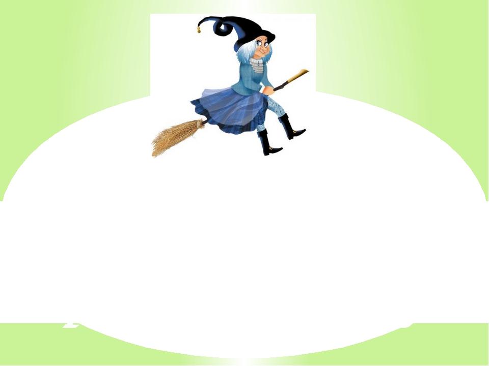 Волшебница Бефана проникает в дом через печную трубу…