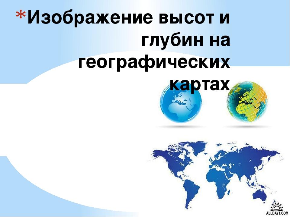 Изображение высот и глубин на географических картах