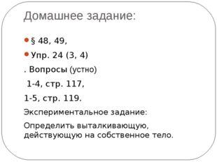 Домашнее задание: § 48, 49, Упр. 24 (3, 4) . Вопросы (устно) 1-4, стр. 117, 1