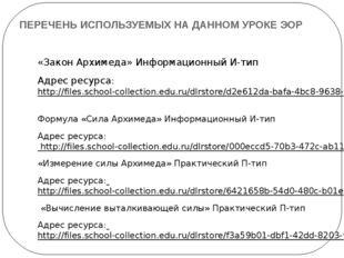 ПЕРЕЧЕНЬ ИСПОЛЬЗУЕМЫХ НА ДАННОМ УРОКЕ ЭОР «Закон Архимеда» Информационный И-т