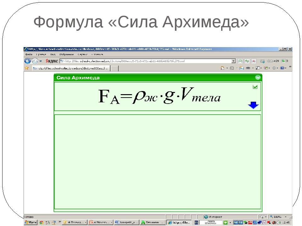 Формула «Сила Архимеда»
