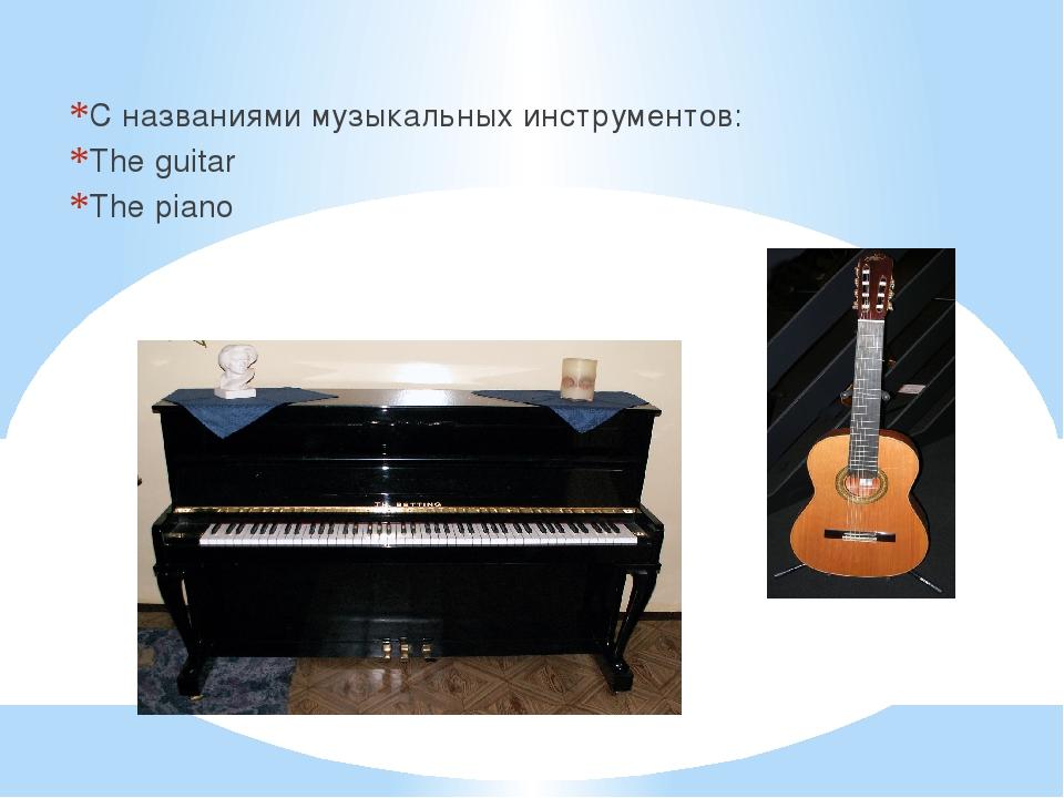 С названиями музыкальных инструментов: The guitar The piano