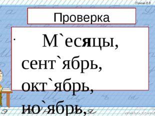 Проверка М`есяцы, cент`ябрь, окт`ябрь, но`ябрь, дек`абрь, янв`арь, февр`аль