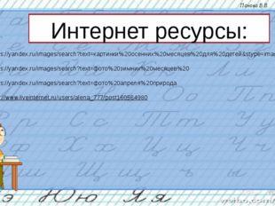 Интернет ресурсы: https://yandex.ru/images/search?text=картинки%20осенних%20м